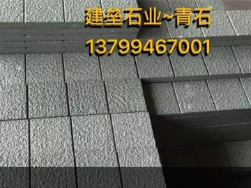 青石荔枝面小方块 JL-050