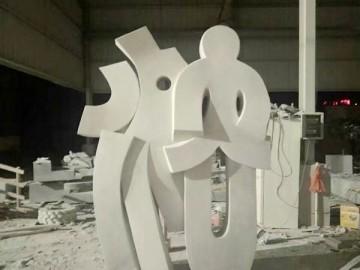 石材雕刻 数控雕刻加工-- 亿丰石材工艺