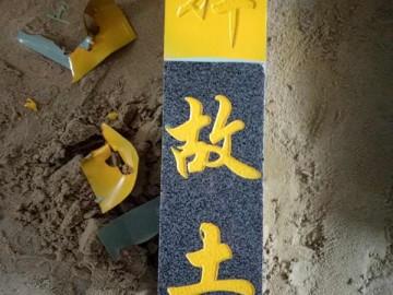 花岗岩碑石喷砂字-- 亿丰石材工艺