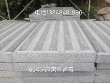 654芝麻黑盲道石