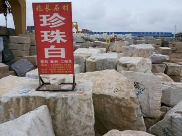 水头珍珠白石材荒料供应