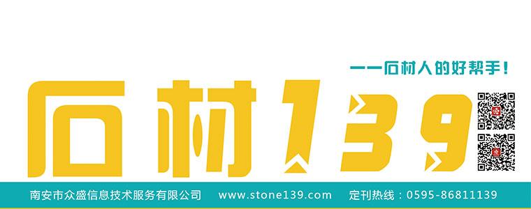 139石材网配套画册《石材139》