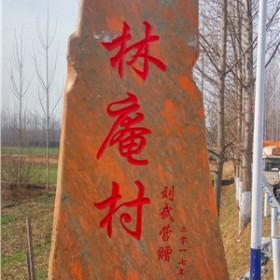 河南刻字石  园林景观中往往能够起到画龙点睛的作用