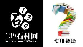 139石材网网站使用手册