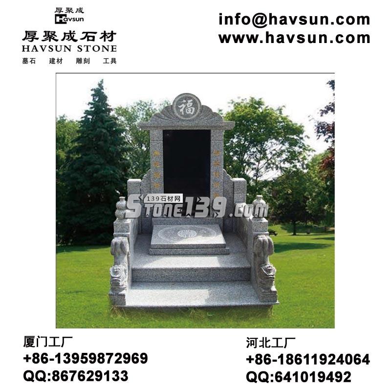中式陵园传统墓碑-- 北京厚聚成石材