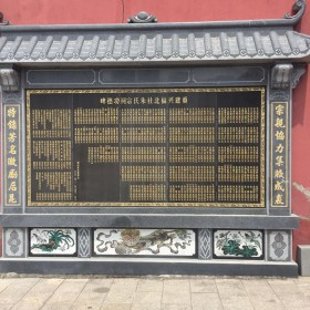 惠安石雕 刻字 功德碑