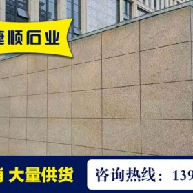 黄锈石光面外墙装饰应用