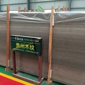 贵州木纹大理石多规格大板