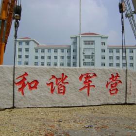 五莲红门牌石 石材刻字