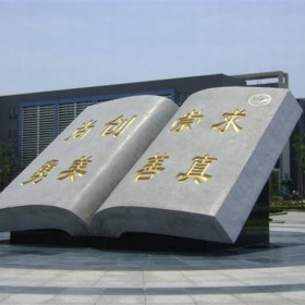 石雕刻字门牌石 立体字雕刻