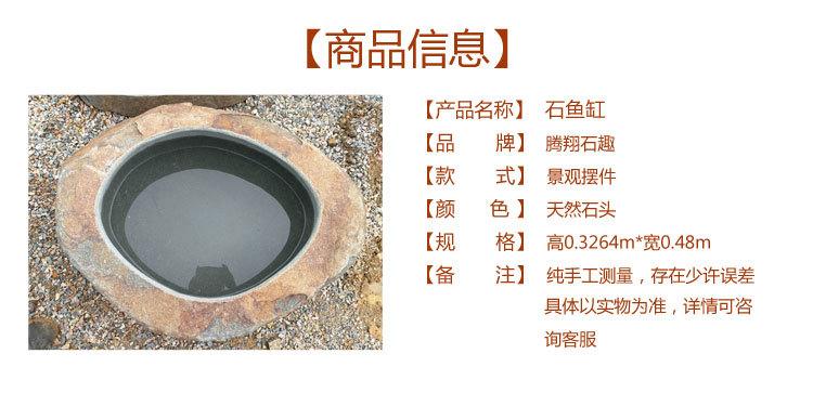 腾翔石趣石雕鱼缸