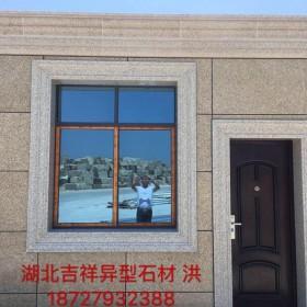 花岗岩异形线条门套窗套