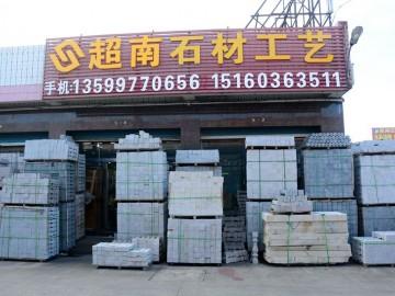 超南石材水头建材市场店面