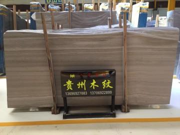 八闽石业-贵州木纹