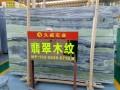 久威石业-翡翠木纹