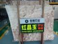 锴隆石业-红晶玉