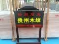 裕翔石业-贵州木纹