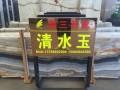 海三石业-清水玉