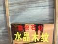 鑫安石业-水晶木纹