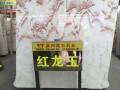 原石石业-红龙玉