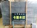 隆鑫石业-卡里木纹