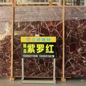 紫罗红大理石大板现货供应