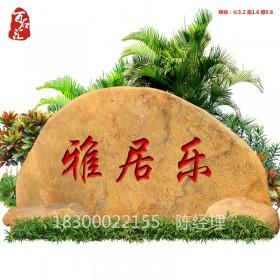 广东黄腊石村牌黄腊石长3-4米黄腊石刻字
