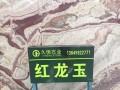 久恒石业-红龙玉