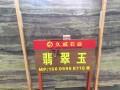 久威石业-翡翠玉