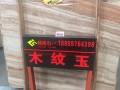 利成石业-木纹玉