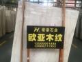 豪泉石业-欧亚木纹