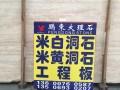 鹏东大理石-米白洞石 米黄洞石