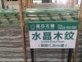 奥亚石业-水晶木纹