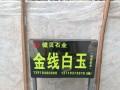 健贝石业-金线白玉