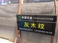 丰源石业-灰木纹