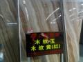 仁和石业-木纹玉 木纹黄(红)