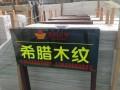 苏杨石材-希腊木纹
