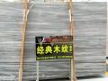 磊亿市场-经典木纹(新品)