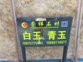崇祥石材-白玉 青玉