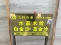 九环石业-水晶木纹 白金沙 蓝金沙