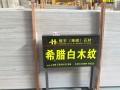 煌宇(莱顺)石材-希腊白木纹