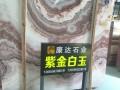 康达石业-紫金白玉