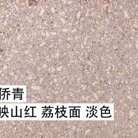 映山红荔枝面(淡色)
