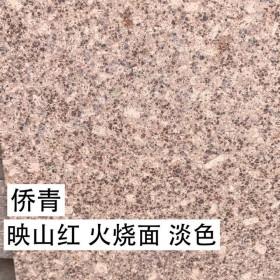 资溪映山红火烧面(淡色)