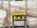 原石石业-彩虹玉