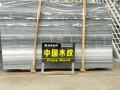 众合石材-中国木纹