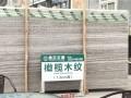奥亚石业-橄榄木纹