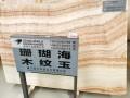 炜荣石业-珊瑚海 木纹玉