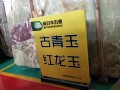 新日丰石业-古青玉 红龙玉