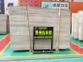 佳润大理石-贵州白木纹